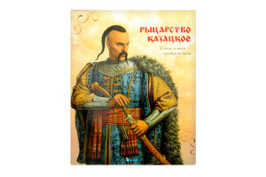 Книга Рыцарство казацкое Пеликан