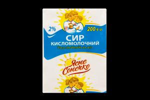 Сир кисломолочний 2% Ясне Сонечко м/у 200г