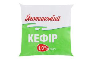 Кефир 1% Яготинський м/у 400г