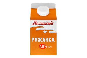 Ряжанка 4% Яготинська п/п 450г