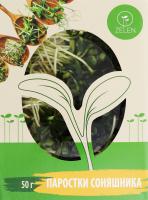 Ростки Zelen подсолнечника