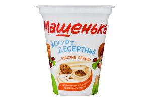 Йогурт 5% десертный со вкусом овсяного печенья Машенька ст 270г