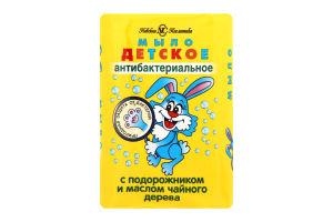 Детское мыло с антибактериальным эффектом, 90 г.