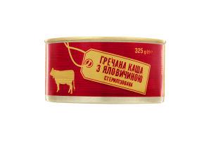 Каша гречневая с говядиной стерилизованная