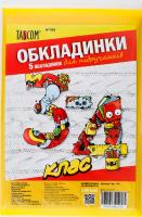 Обкладинки для підручників №7003-ТМ 3-4 клас Tascom 5шт