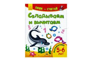 Книга Ранок ПишиСчитай Складыв/вычит Матем5-6л рус