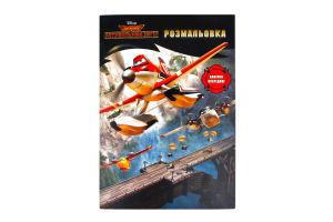 Літачки. Розмальовка Disney арт.9833