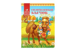Книга Аргумент Принт Соломенный бычок Сказочка рус