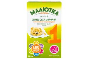 Смесь сухая молочная для детей от 0 до 6мес №1 Малютка Premium к/у 350г