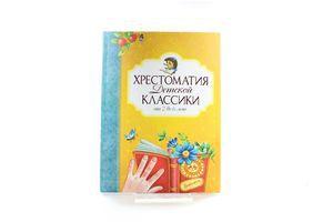 Книга Хрестоматия детской классики от 2-6лет Махаон