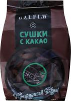 Сушки з какао Galfim м/у 200г