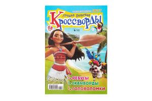 Журнал Лучшие детские кроссворды