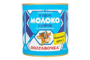 Молоко згущене 2% з цукром Полтавочка з/б 370г