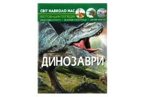 Книга Мир вокруг нас Динозавры Кристал Бук 1шт