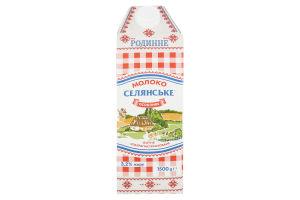 Молоко 3,2% Особливе Родинне Селянське 1,5 л