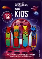 Набір пластирів для дітей першої медичної допомоги Своя лінія 12шт
