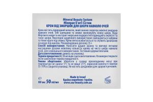 Mineral Beauty Sistem крем навколо очей від зморшок 50мл