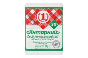 Продукт сырный 50% плавленый Янтарный 1 м/у 90г