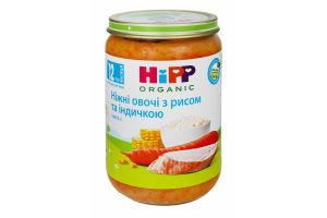 Пюре для детей от 12мес Нежные овощи с рисом и индейкой Hipp с/б 220г