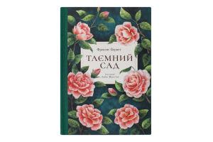 Книга Таинственный сад Unisoft 1шт
