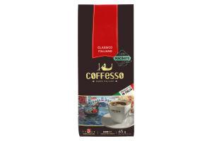 Кава Coffesso Classico Italiano Vacuum ground 65г кава натуральна мелена