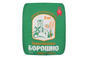 Мука пшеничная отборная Королівське борошно м/у 5кг