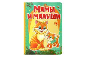 Книга Vivat Расти большой! Мамы и малыши рус