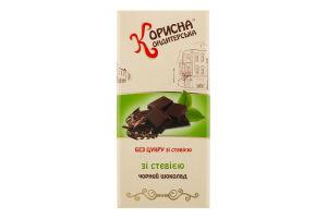 Шоколад чорний зі стевією без цукру Корисна Кондитерська к/у 100г