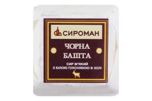 Сыр 38.93% мягкий с белой плесенью в золе Черная башня Сироман кг