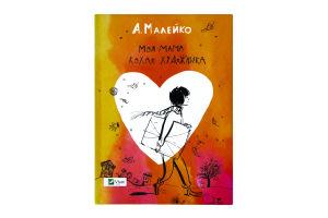 Книга Vivat Моя мама любит художника укр