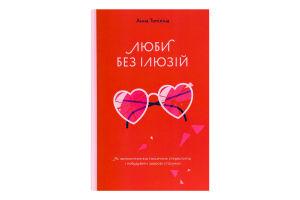 Книга Люби без ілюзій Як позбутися від токсичних стереотипів і побудувати здорові відносини Якабу паблішінг 1шт