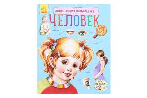 Книга Ранок Энциклопедия дошкольника Человек рус
