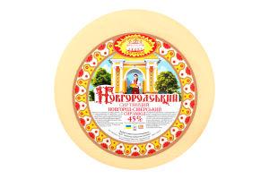 Сир 45% твердий Новгородський Новгород-Сіверський кг