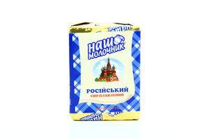 Сыр плавленый 30% Российский Наш Молочник 90г