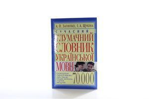 Книга Сучасний тлум.слов.укр.мови БАО