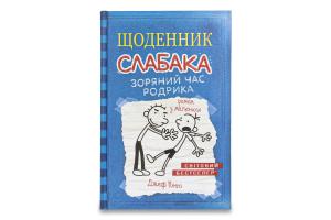 Книга Зоряний час Родрика Щоденник слабака КМ-Букс 1шт