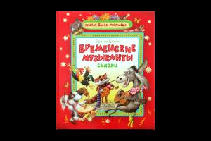 Бременские музыканты. Братья Гримм, 3 сказки (рус.)