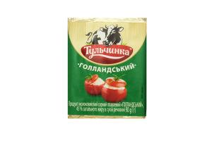 Продукт сырный 45% плавленый Голландский Тульчинка м/у 90г