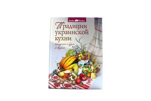 Книга Традиции украинской кухни