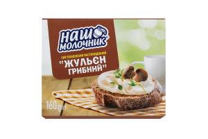 Сир плавлений 40% пастоподібний Жульєн грибний Наш Молочник п/у 160г