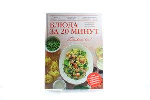 Книга Блюда за 20 минут Ексмо