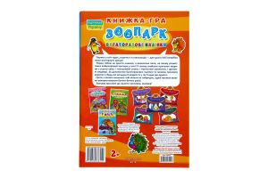 Книжка-игра Многоразовые наклейки Зоопарк Кристал Бук, 8 с (укр)