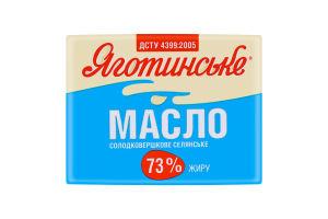 Масло 73% солодковершкове селянське Яготинське м/у 180г