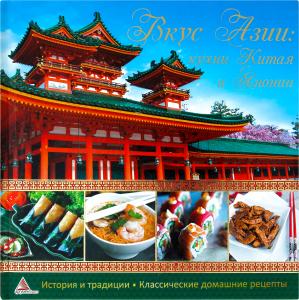 Книга Аргумент Принт Вкус Азии Китая/Японии ВС рус