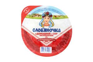 Сир кисломолочний 9% Домашній Слов'яночка п/у 180г