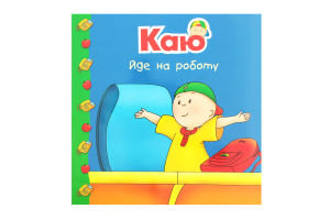 Книга Идет на работу Каю Навчальна книга - Богдан 1шт