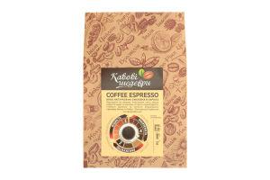 Кофе натуральный жареный в зернах Coffee Espresso Кавові шедеври кг