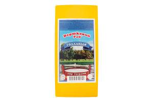 Сир твердий 45% Голландія Вершковий Рай кг