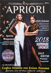 Журнал Apriori