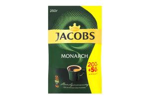 Кофе натуральный растворимый сублимированный Monarch Jacobs д/п 250г
